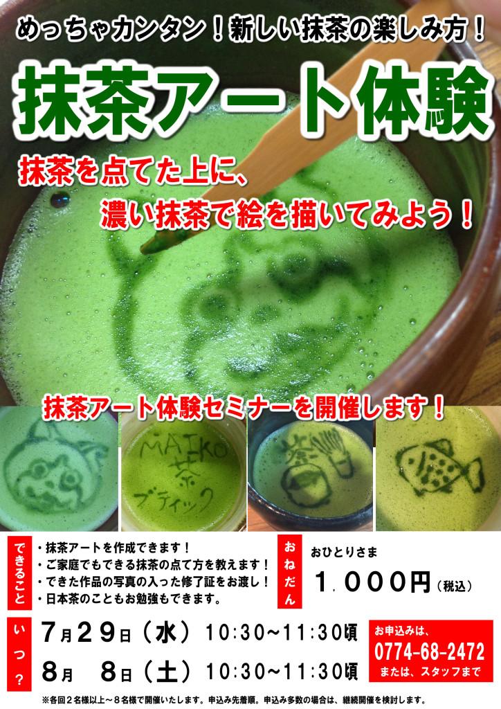 抹茶アートPOP(印刷用)