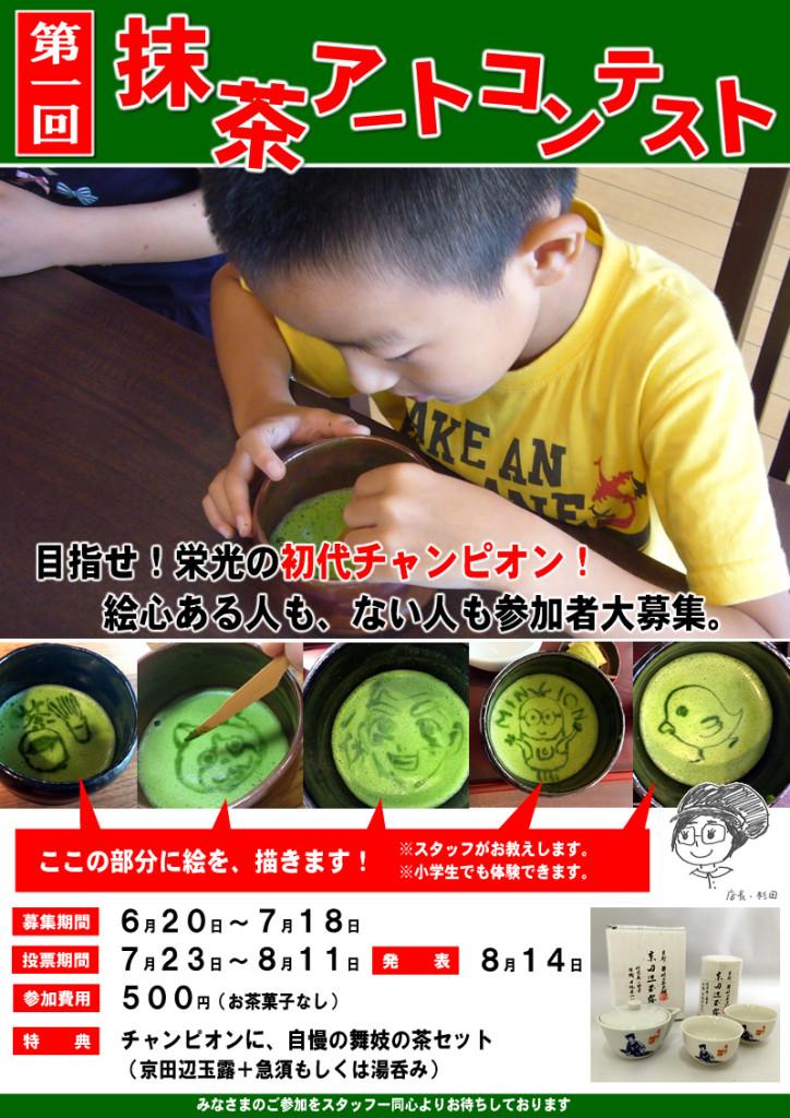 抹茶アートコンテスト(ミニ)